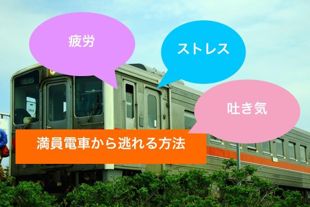 満員電車のストレスから回避する7つの指南書