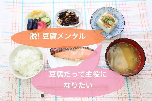 メンタル弱いと言われる通称豆腐メンタルの人たちにむけた、5つの鍛え方を公開します