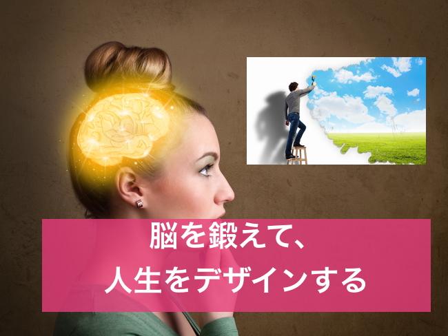 脳を鍛える方法、脳を活性化させて、人生をデザインしよう