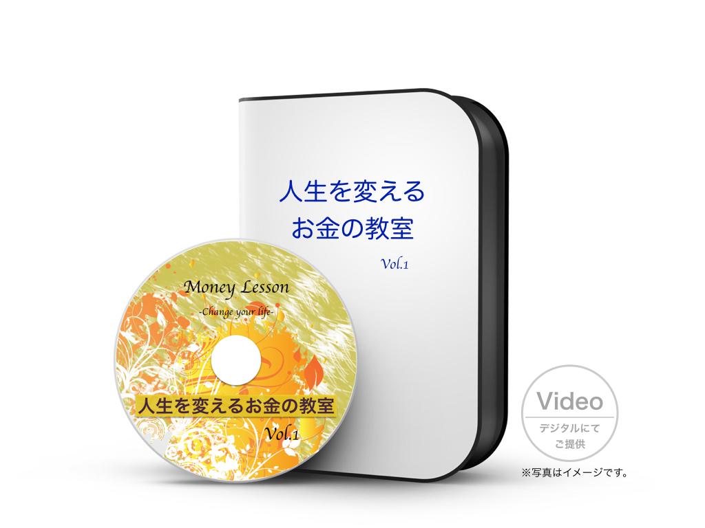 お金の教室DVDセット.001