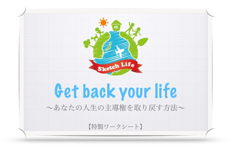 Get back your life ワークシート