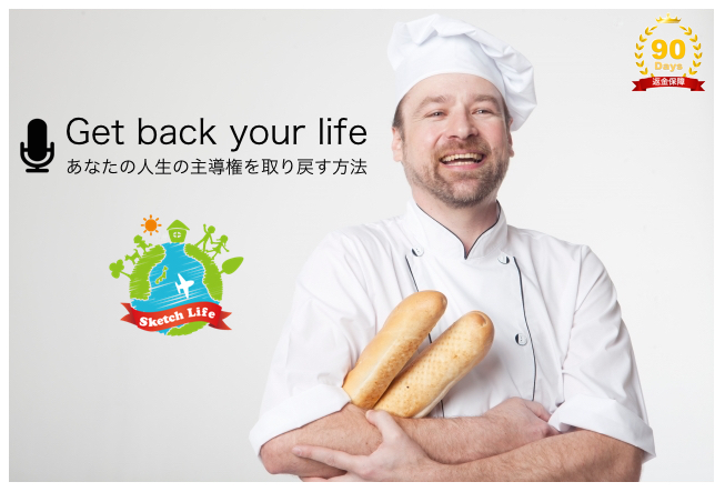 Get back your life バナー