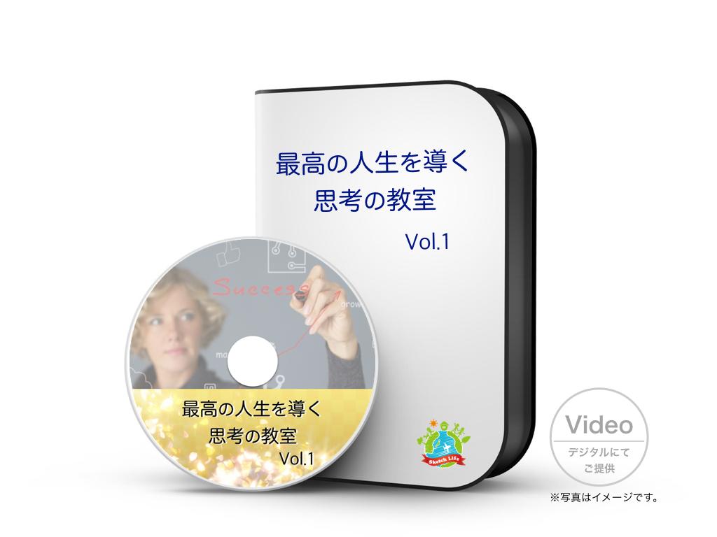 思考の教室 DVDイメージ