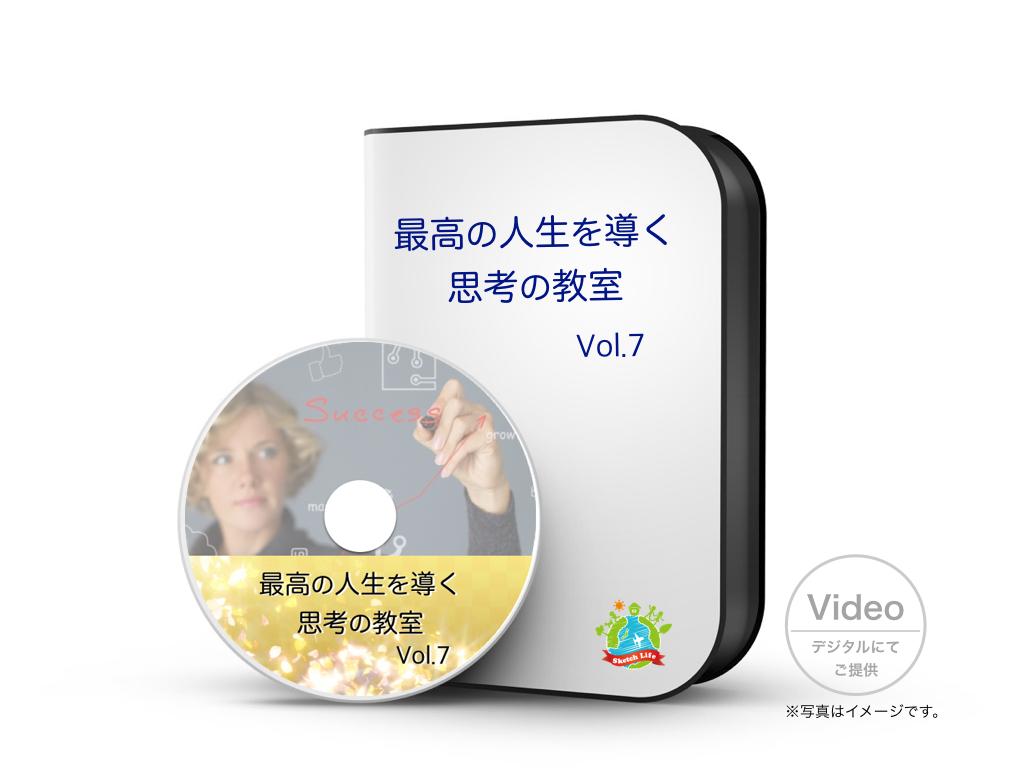 思考の教室 DVDセット.007