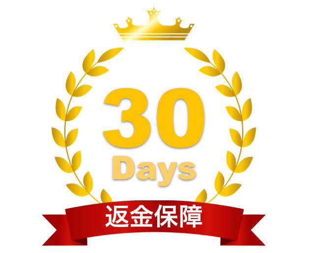 30日返金保障ロゴ