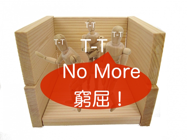 窮屈から抜け出すために、日本人が行うべき5つの方法と15のステップ
