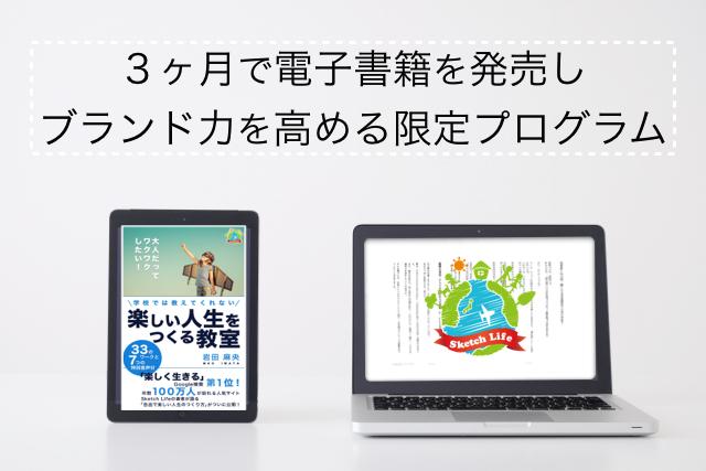 電子書籍発売プログラム
