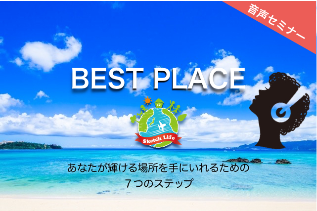 BEST PLACE TOP