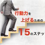 「行動力がない」 行動力をあげるための15のステップ