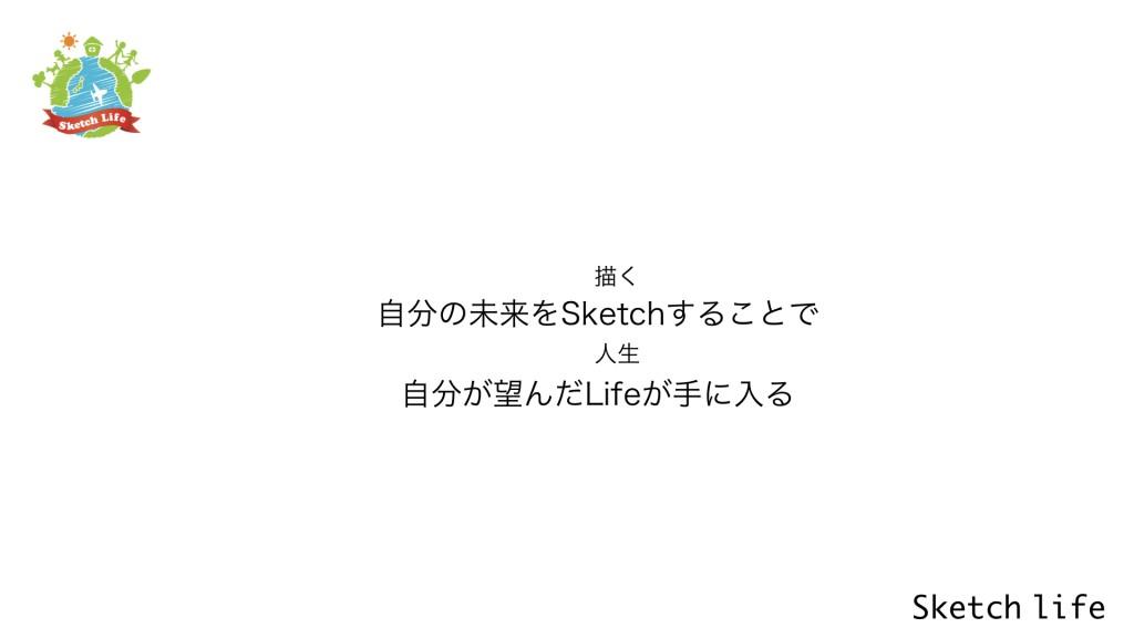 sketchlife紹介資料 20190429.005