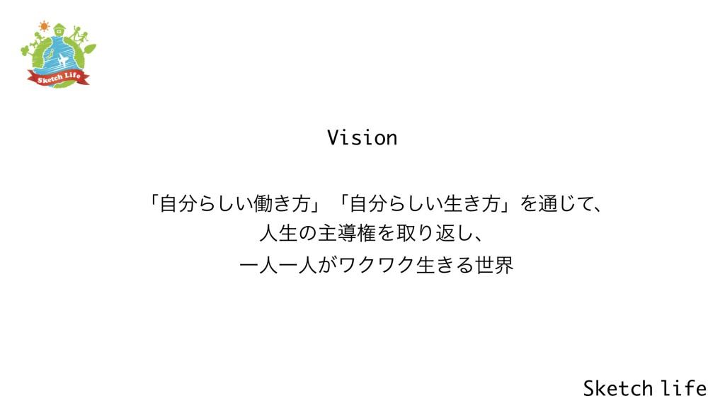 sketchlife VISION