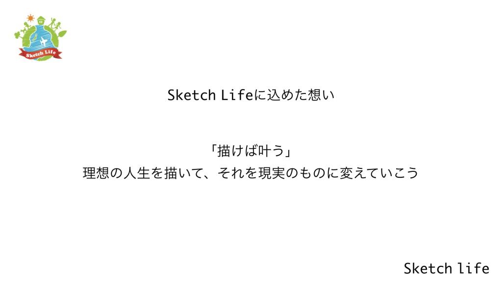 sketchlife紹介資料 20190429.004