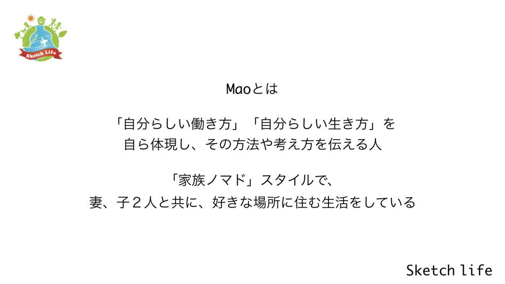 sketchlife紹介資料 20190429.007